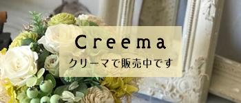 Creema(クリーマ)で販売中です